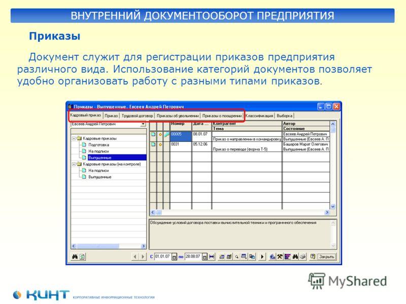 Документ служит для регистрации приказов предприятия различного вида. Использование категорий документов позволяет удобно организовать работу с разными типами приказов. Приказы ВНУТРЕННИЙ ДОКУМЕНТООБОРОТ ПРЕДПРИЯТИЯ
