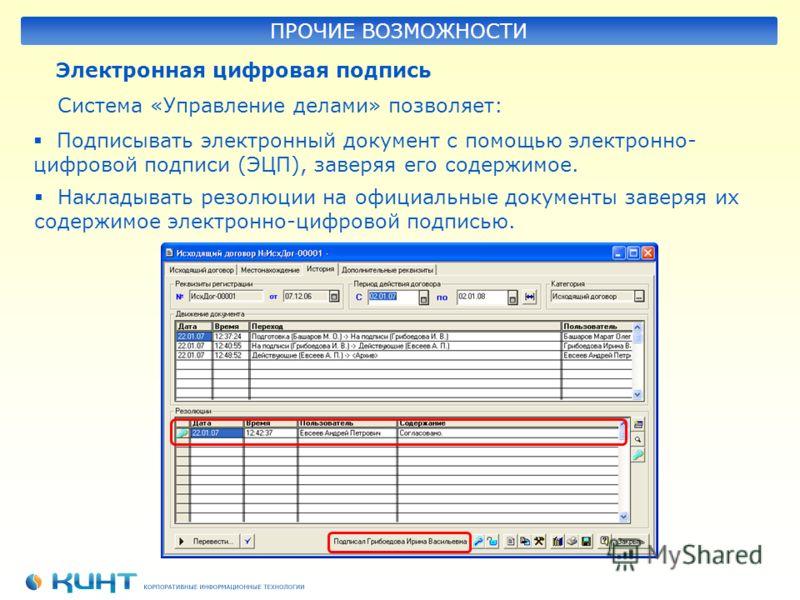 Электронная цифровая подпись Система «Управление делами» позволяет: ПРОЧИЕ ВОЗМОЖНОСТИ Подписывать электронный документ с помощью электронно- цифровой подписи (ЭЦП), заверяя его содержимое. Накладывать резолюции на официальные документы заверяя их со