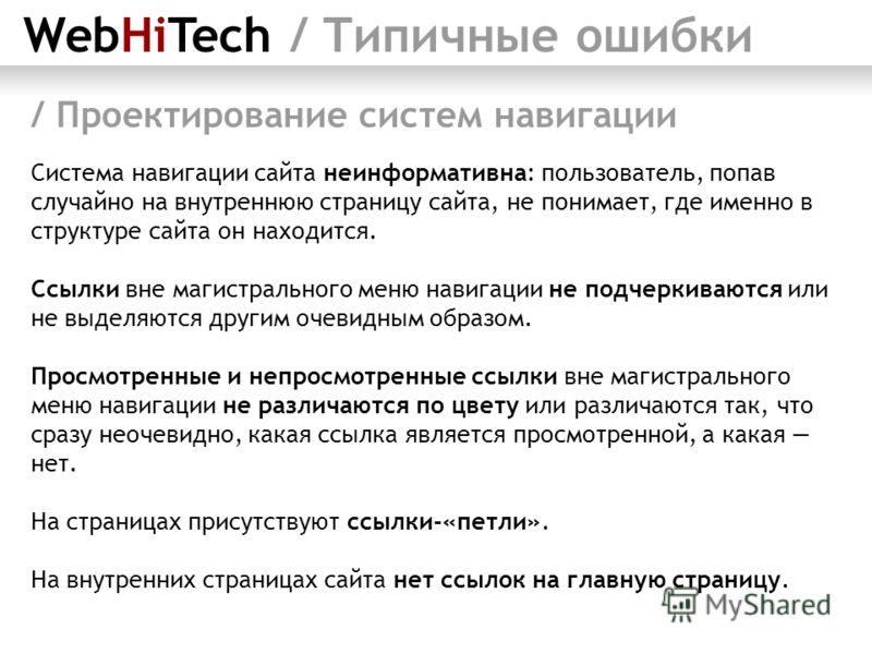 WebHiTech / Типичные ошибки / Проектирование систем навигации Система навигации сайта неинформативна: пользователь, попав случайно на внутреннюю страницу сайта, не понимает, где именно в структуре сайта он находится. Ссылки вне магистрального меню на