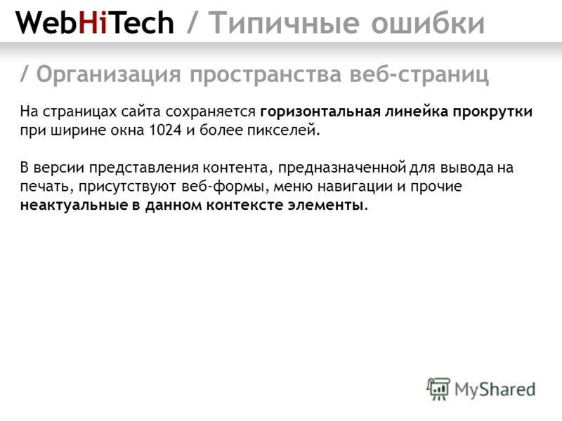 WebHiTech / Типичные ошибки / Организация пространства веб-страниц На страницах сайта сохраняется горизонтальная линейка прокрутки при ширине окна 1024 и более пикселей. В версии представления контента, предназначенной для вывода на печать, присутств