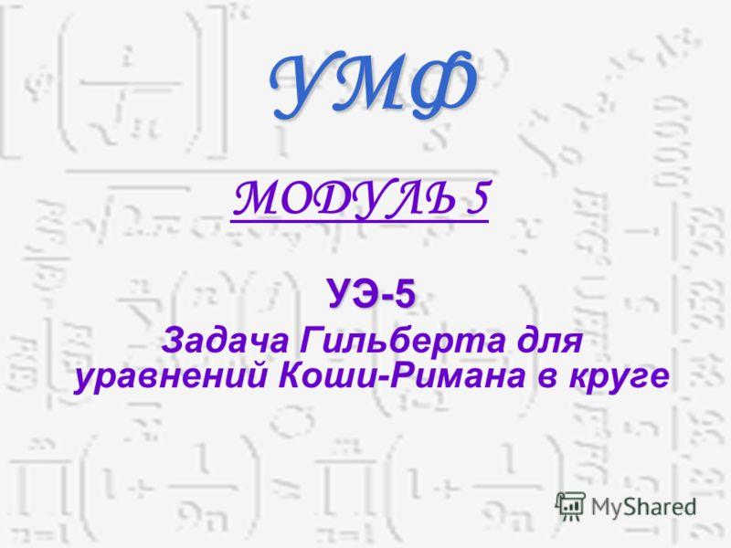 УМФ МОДУЛЬ 5 УЭ-5 Задача Гильберта для уравнений Коши-Римана в круге