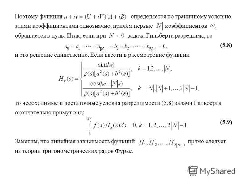 Поэтому функция определяется по граничному условию этими коэффициентами однозначно, причём первые коэффициентов обращается в нуль. Итак, если при задача Гильберта разрешима, то (5.8) и это решение единственно. Если ввести в рассмотрение функции то не