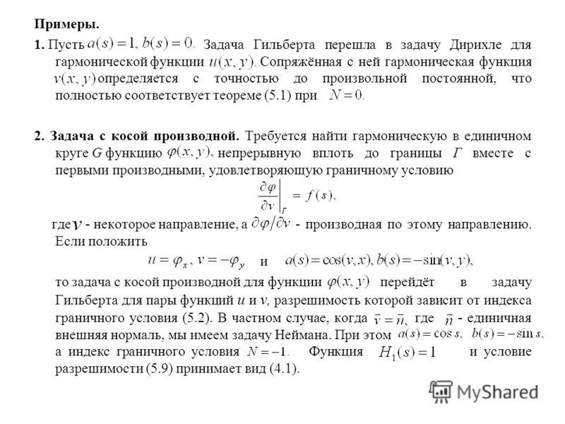 Примеры. 1. Пусть Задача Гильберта перешла в задачу Дирихле для гармонической функции Сопряжённая с ней гармоническая функция определяется с точностью до произвольной постоянной, что полностью соответствует теореме (5.1) при 2. Задача с косой произво