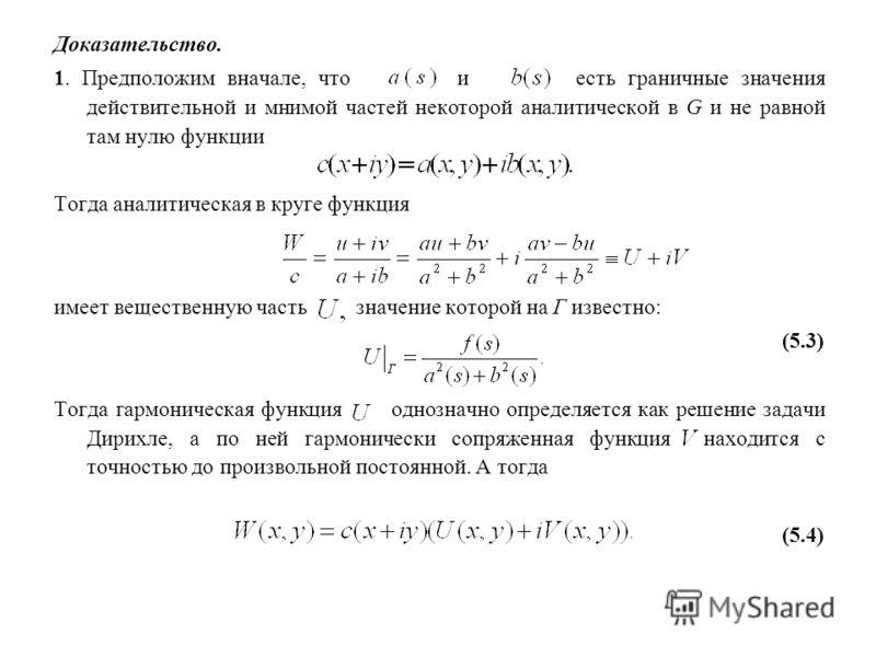 Доказательство. 1. Предположим вначале, что и есть граничные значения действительной и мнимой частей некоторой аналитической в G и не равной там нулю функции Тогда аналитическая в круге функция имеет вещественную часть значение которой на Г известно:
