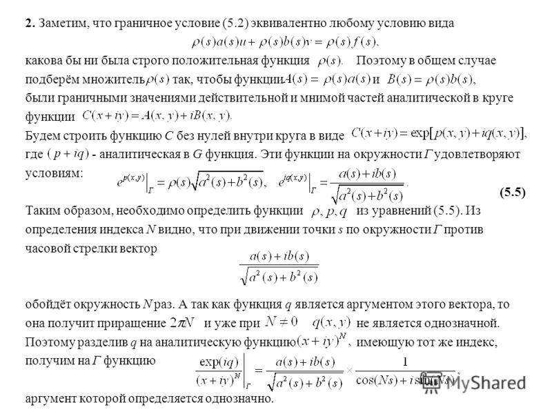 2. Заметим, что граничное условие (5.2) эквивалентно любому условию вида какова бы ни была строго положительная функция Поэтому в общем случае подберём множитель так, чтобы функции и были граничными значениями действительной и мнимой частей аналитиче