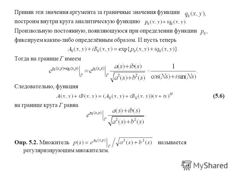 Приняв эти значения аргумента за граничные значения функции построим внутри круга аналитическую функцию Произвольную постоянную, появляющуюся при определении функции фиксируем каким-либо определённым образом. И пусть теперь Тогда на границе Г имеем С