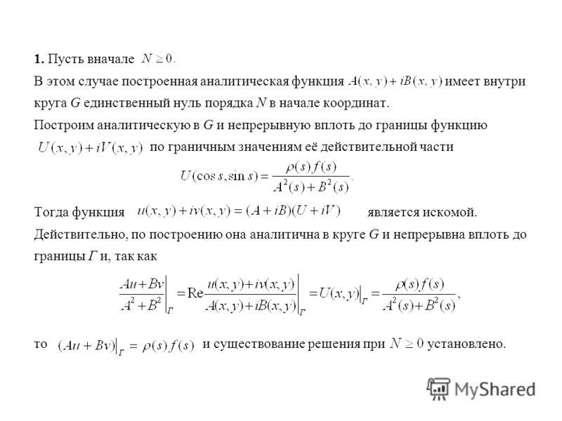 1. Пусть вначале В этом случае построенная аналитическая функция имеет внутри круга G единственный нуль порядка N в начале координат. Построим аналитическую в G и непрерывную вплоть до границы функцию по граничным значениям её действительной части То