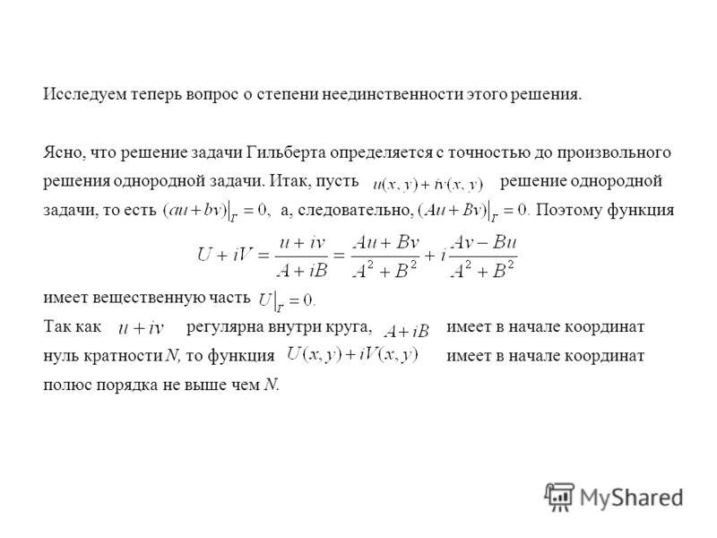 Исследуем теперь вопрос о степени неединственности этого решения. Ясно, что решение задачи Гильберта определяется с точностью до произвольного решения однородной задачи. Итак, пусть решение однородной задачи, то есть а, следовательно, Поэтому функция