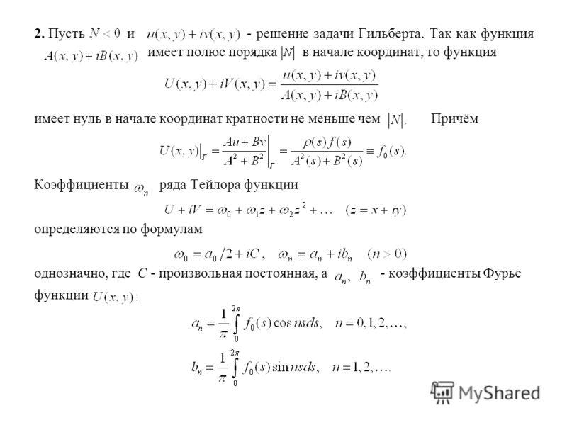 2. Пусть и - решение задачи Гильберта. Так как функция имеет полюс порядка в начале координат, то функция имеет нуль в начале координат кратности не меньше чем Причём Коэффициенты ряда Тейлора функции определяются по формулам однозначно, где С - прои