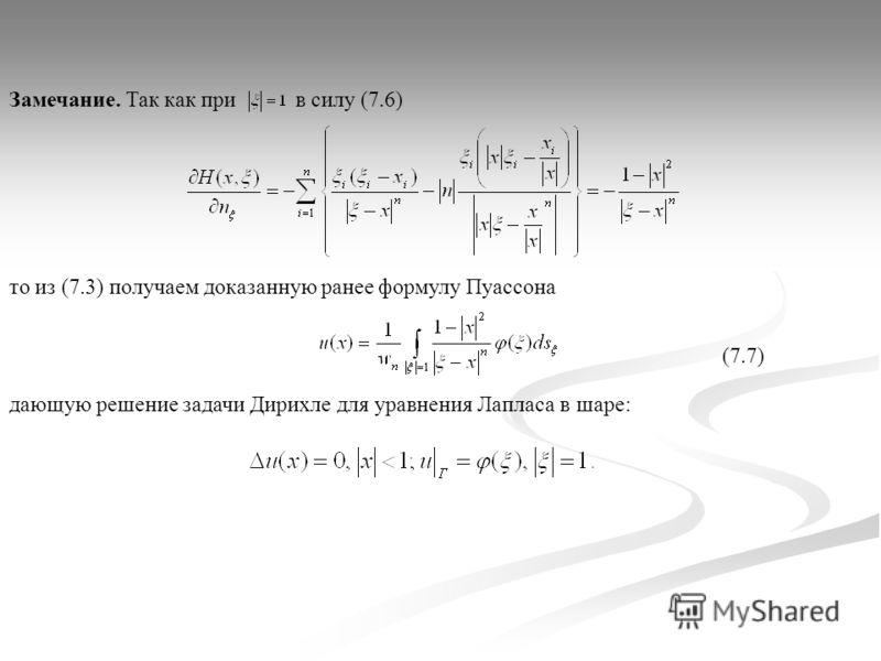 Замечание. Так как при в силу (7.6) то из (7.3) получаем доказанную ранее формулу Пуассона (7.7) дающую решение задачи Дирихле для уравнения Лапласа в шаре: