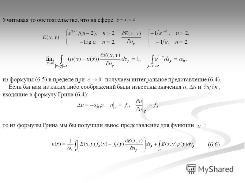 , входящие в формулу Грина (6.4): получаем интегральное представление (6.4). Если бы нам из каких либо соображений были известны значения Учитывая то обстоятельство, что на сфере из формулы (6.5) в пределе при и то из формулы Грина мы бы получили явн