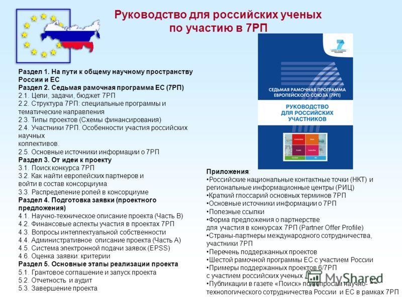 22 Руководство для российских ученых по участию в 7РП Раздел 1. На пути к общему научному пространству России и ЕС Раздел 2. Седьмая рамочная программа ЕС (7РП) 2.1. Цели, задачи, бюджет 7РП 2.2. Структура 7РП: специальные программы и тематические на
