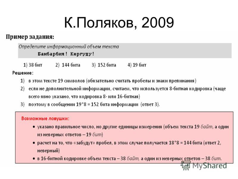 К.Поляков, 2009