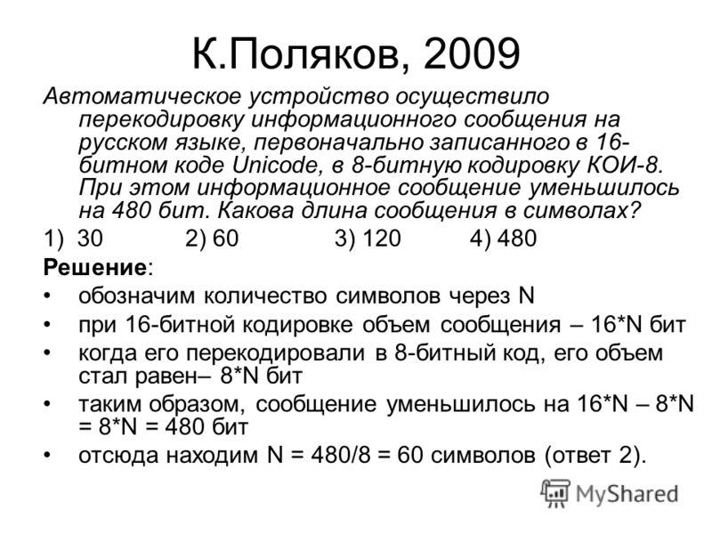 Автоматическое устройство осуществило перекодировку информационного сообщения на русском языке, первоначально записанного в 16- битном коде Unicode, в 8-битную кодировку КОИ-8. При этом информационное сообщение уменьшилось на 480 бит. Какова длина со