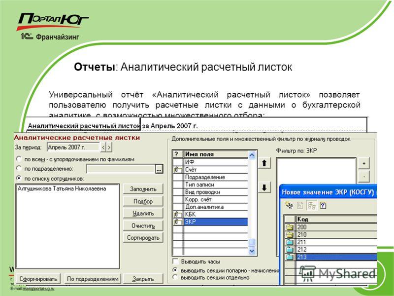 Отчеты: Аналитический расчетный листок Универсальный отчёт «Аналитический расчетный листок» позволяет пользователю получить расчетные листки с данными о бухгалтерской аналитике, с возможностью множественного отбора: