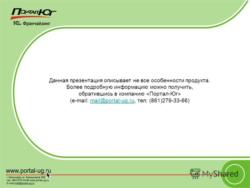 Данная презентация описывает не все особенности продукта. Более подробную информацию можно получить, обратившись в компанию «Портал-Юг» (e-mail: mail@portal-ug.ru, тел: (861)279-33-66)mail@portal-ug.ru