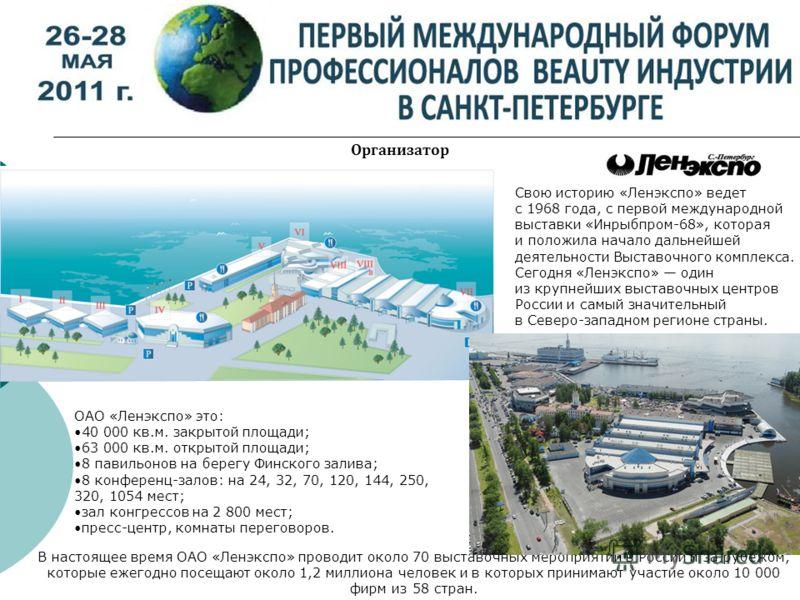 Организатор В настоящее время ОАО «Ленэкспо» проводит около 70 выставочных мероприятий в России и за рубежом, которые ежегодно посещают около 1,2 миллиона человек и в которых принимают участие около 10 000 фирм из 58 стран. Свою историю «Ленэкспо» ве