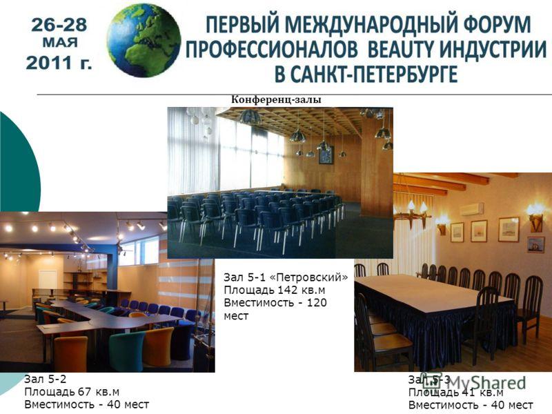Конференц-залы Зал 5-2 Площадь 67 кв.м Вместимость - 40 мест Зал 5-1 «Петровский» Площадь 142 кв.м Вместимость - 120 мест Зал 5-3 Площадь 41 кв.м Вместимость - 40 мест
