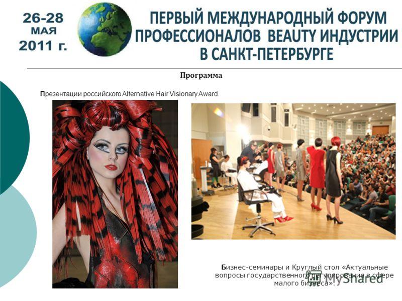 Программа Презентации российского Alternative Hair Visionary Award. Бизнес-семинары и Круглый стол «Актуальные вопросы государственного регулирования в сфере малого бизнеса».