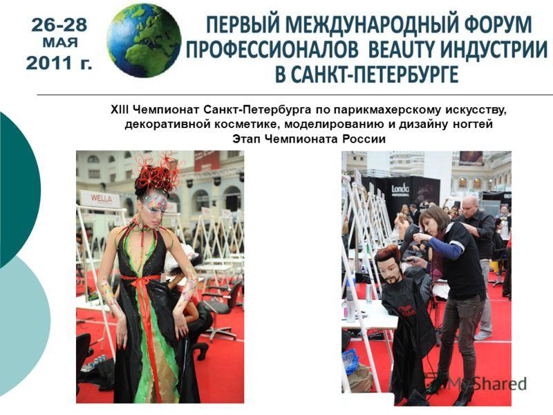XIII Чемпионат Санкт-Петербурга по парикмахерскому искусству, декоративной косметике, моделированию и дизайну ногтей Этап Чемпионата России