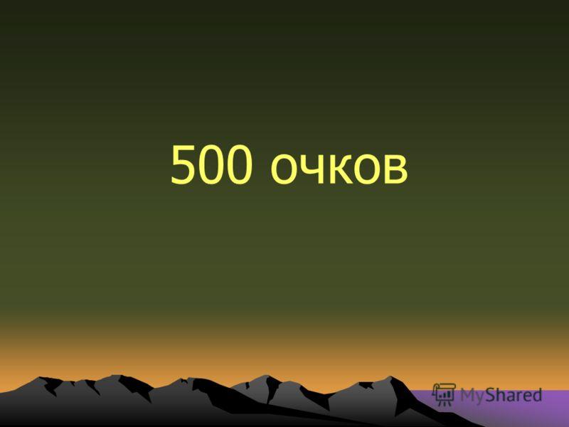 500 очков