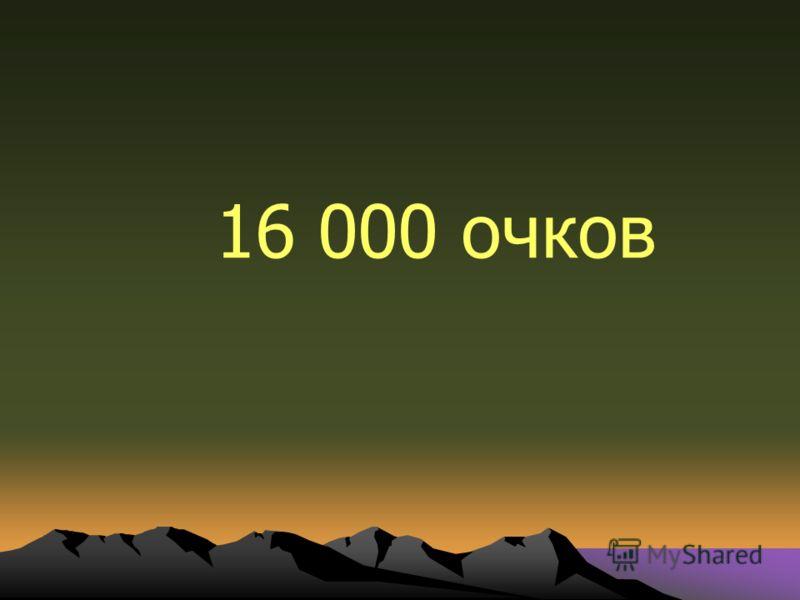16 000 очков
