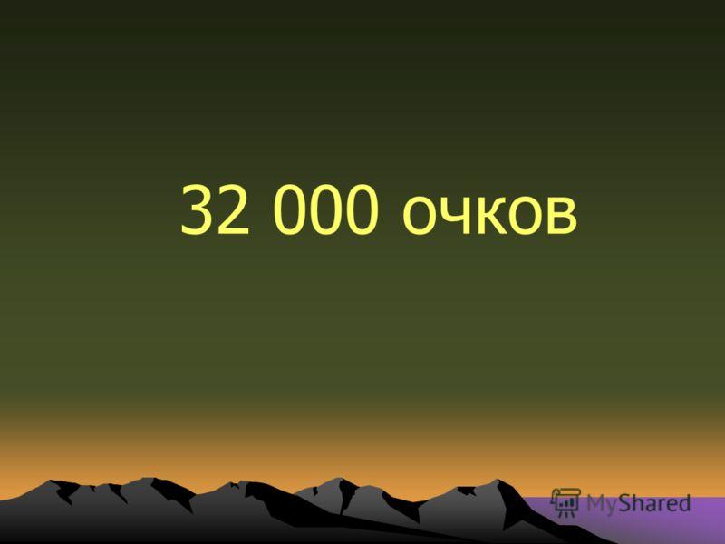 32 000 очков