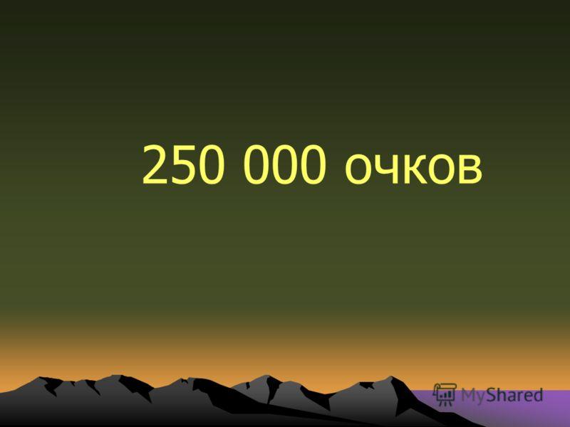 250 000 очков