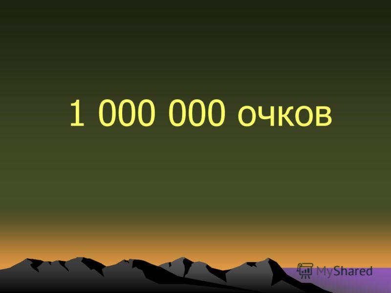 1 000 000 очков