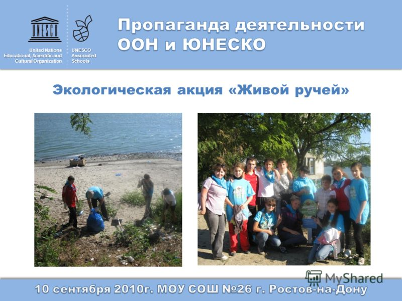 United Nations Educational, Scientific and Cultural Organization UNESCOAssociatedSchools Экологическая акция «Живой ручей»