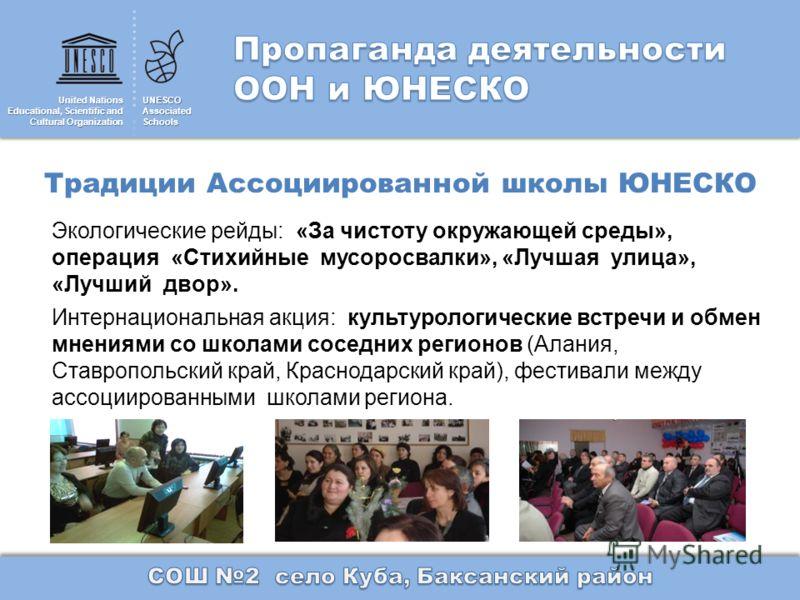 United Nations Educational, Scientific and Cultural Organization UNESCOAssociatedSchools Традиции Ассоциированной школы ЮНЕСКО Экологические рейды: «За чистоту окружающей среды», операция «Стихийные мусоросвалки», «Лучшая улица», «Лучший двор». Интер