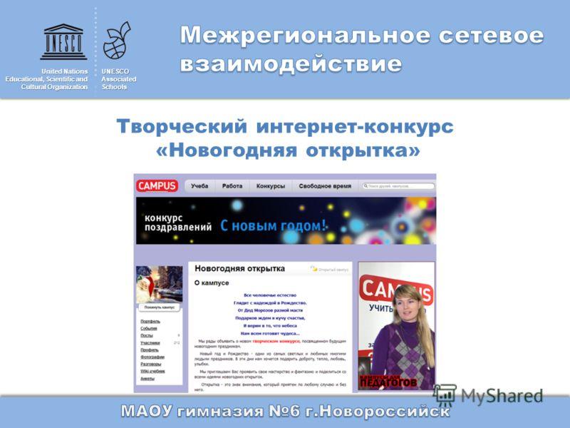 United Nations Educational, Scientific and Cultural Organization UNESCOAssociatedSchools Творческий интернет-конкурс «Новогодняя открытка»