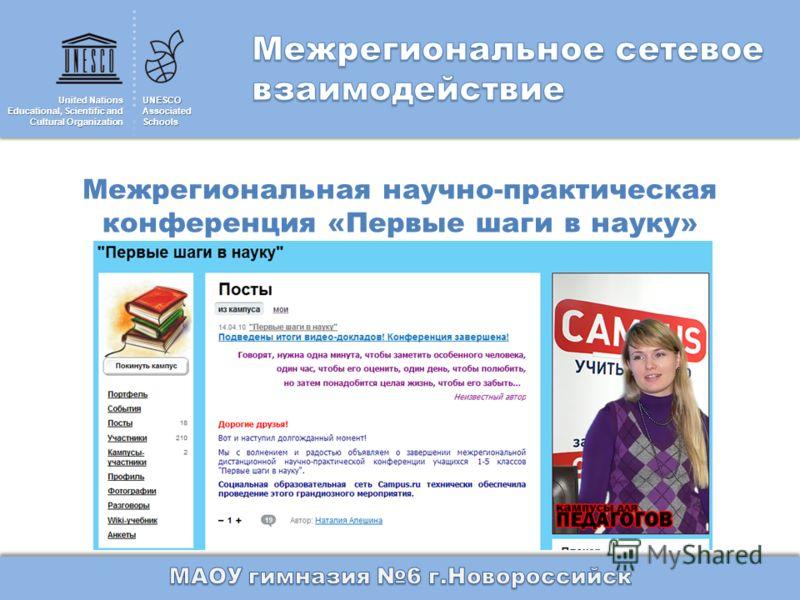 United Nations Educational, Scientific and Cultural Organization UNESCOAssociatedSchools Межрегиональная научно-практическая конференция «Первые шаги в науку»
