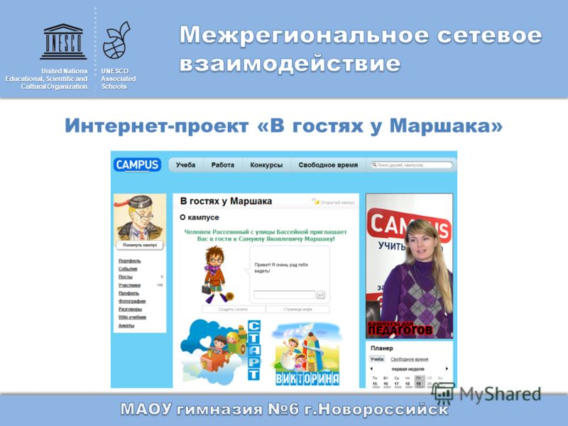 United Nations Educational, Scientific and Cultural Organization UNESCOAssociatedSchools Интернет-проект «В гостях у Маршака»