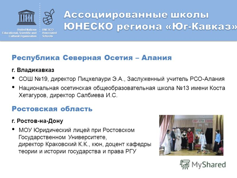 United Nations Educational, Scientific and Cultural Organization UNESCOAssociatedSchools Республика Северная Осетия – Алания г. Владикавказ СОШ 19, директор Пицхелаури Э.А., Заслуженный учитель РСО-Алания Национальная осетинская общеобразовательная ш