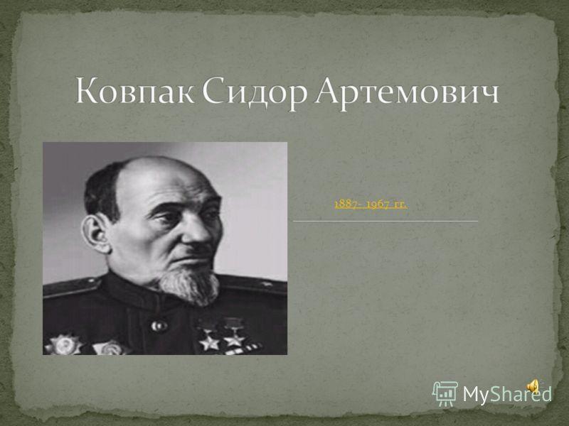 1887- 1967 гг.