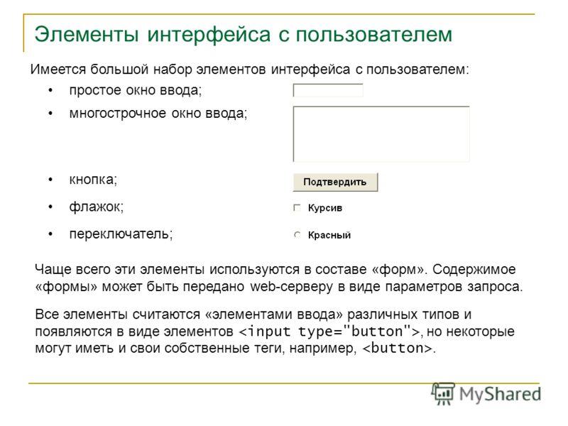 Элементы интерфейса с пользователем Имеется большой набор элементов интерфейса с пользователем: простое окно ввода; многострочное окно ввода; кнопка; флажок; переключатель; Чаще всего эти элементы используются в составе «форм». Содержимое «формы» мож