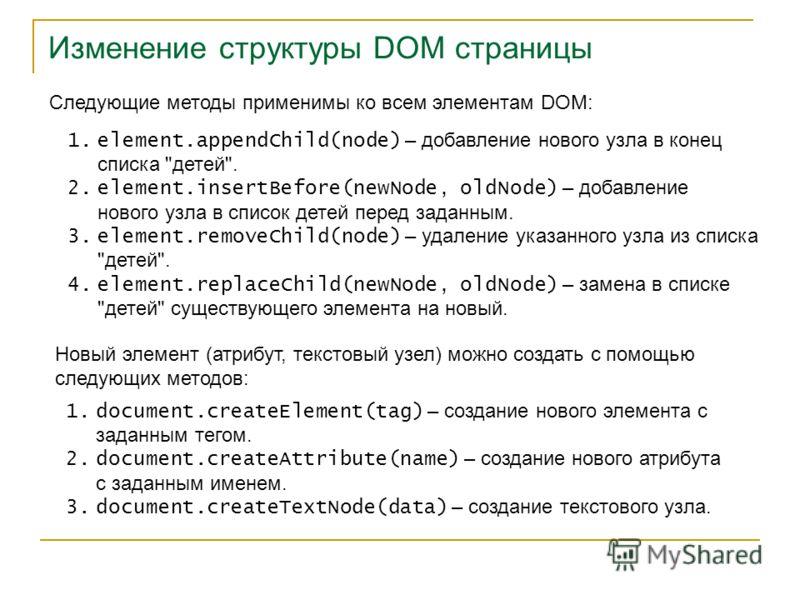 Изменение структуры DOM страницы Следующие методы применимы ко всем элементам DOM: 1.element.appendChild(node) – добавление нового узла в конец списка