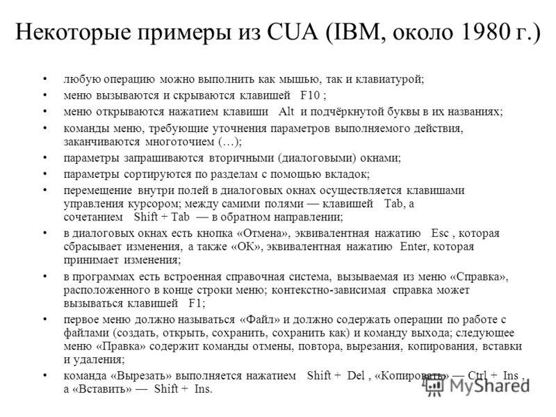 Некоторые примеры из CUA (IBM, около 1980 г.) любую операцию можно выполнить как мышью, так и клавиатурой; меню вызываются и скрываются клавишей F10 ; меню открываются нажатием клавиши Alt и подчёркнутой буквы в их названиях; команды меню, требующие