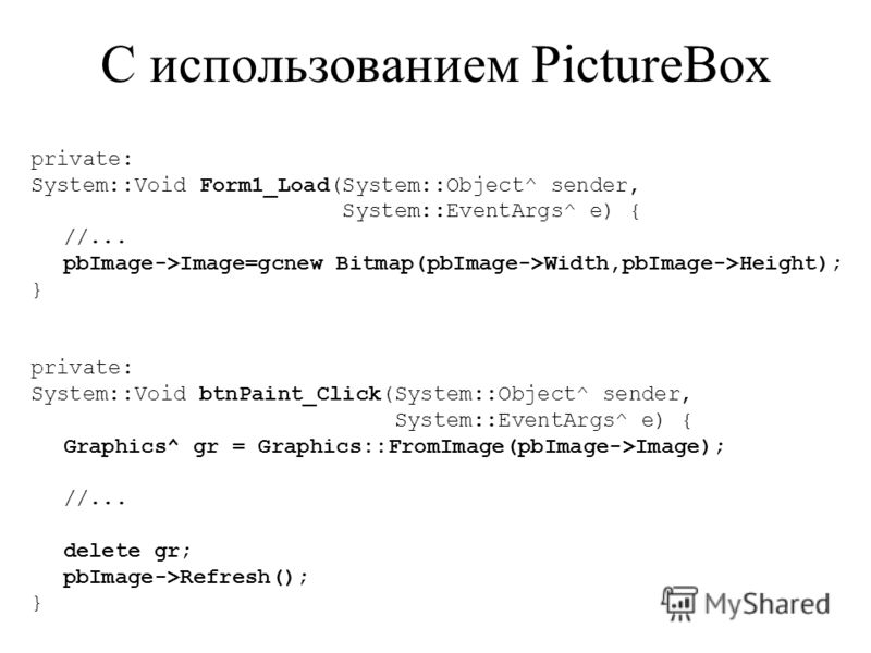 С использованием PictureBox private: System::Void Form1_Load(System::Object^ sender, System::EventArgs^ e) { //... pbImage->Image=gcnew Bitmap(pbImage->Width,pbImage->Height); } private: System::Void btnPaint_Click(System::Object^ sender, System::Eve