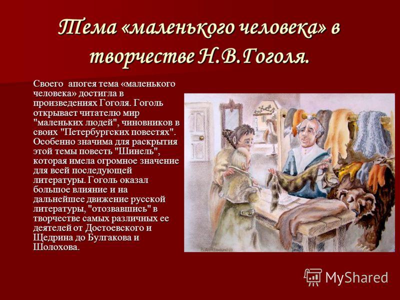 Тема «маленького человека» в творчестве Н.В.Гоголя. Своего апогея тема «маленького человека» достигла в произведениях Гоголя. Гоголь открывает читателю мир