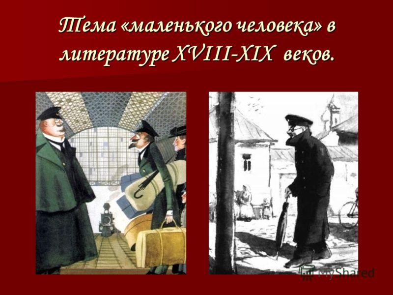 Тема «маленького человека» в литературе XVIII-XIX в в в веков.