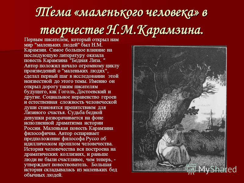 Тема «маленького человека» в творчестве Н.М.Карамзина. Первым писателем, который открыл нам мир
