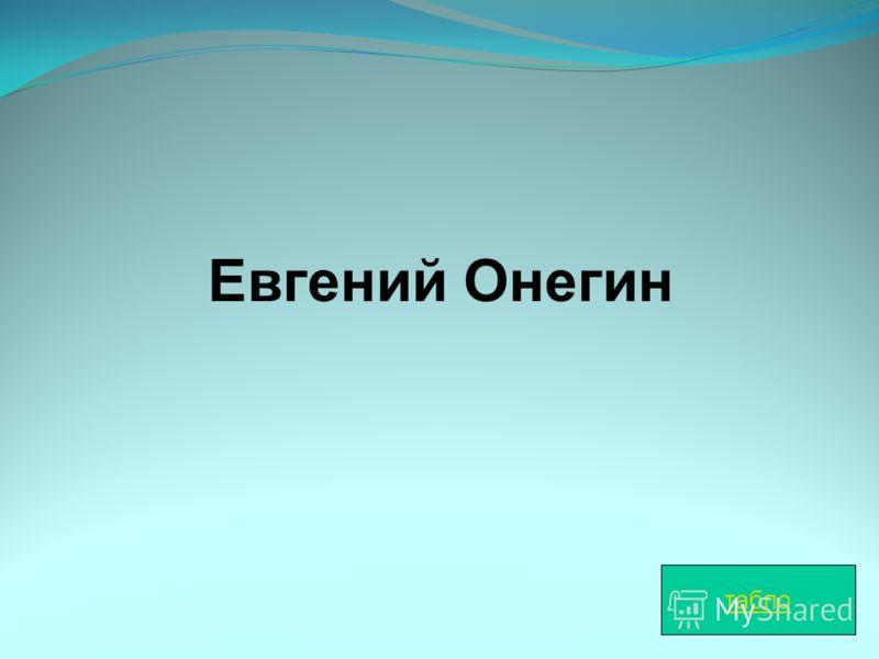 Евгений Онегин табло