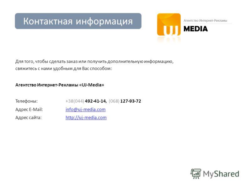 Для того, чтобы сделать заказ или получить дополнительную информацию, свяжитесь с нами удобным для Вас способом: Агентство Интернет-Рекламы «UJ-Media» Телефоны:+38(044) 492-41-14, (068) 127-93-72 Адрес E-Mail:info@uj-media.cominfo@uj-media.com Адрес