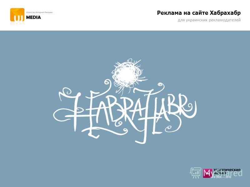 Реклама на сайте Хабрахабр для украинских рекламодателей