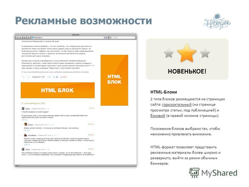 Рекламные возможности HTML-Блоки 2 типа блоков размещаются на страницах сайта: горизонтальный (на странице просмотра статьи, под публикацией) и боковой (в правой колонке страницы). Положение блоков выбрано так, чтобы неизменно привлекать внимание. HT