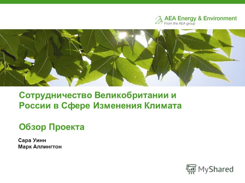 Сотрудничество Великобритании и России в Сфере Изменения Климата Обзор Проекта Сара Уинн Марк Аллингтон