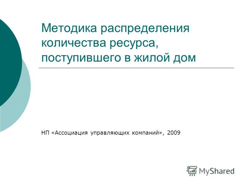 Методика распределения количества ресурса, поступившего в жилой дом НП «Ассоциация управляющих компаний», 2009