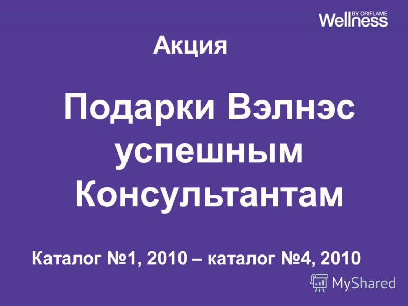 Акция Подарки Вэлнэс успешным Консультантам Каталог 1, 2010 – каталог 4, 2010
